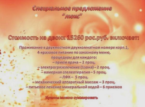 Санатории Беларуси-93838