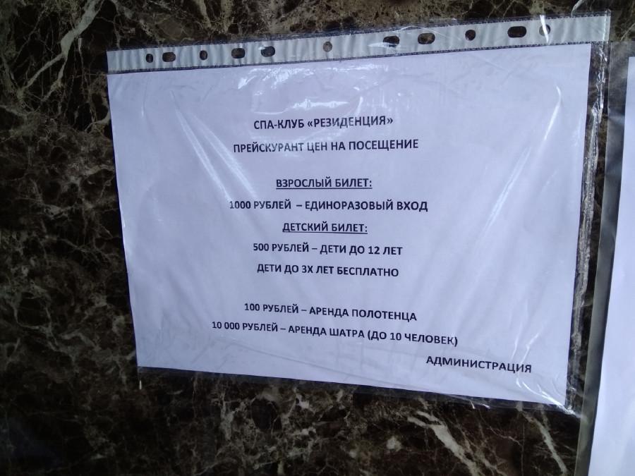 Спа-клуб «Резиденция» в Зеленоградске-132517