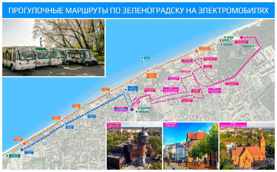 Электроавтобусы в Зеленоградске (11.05.19)-130490