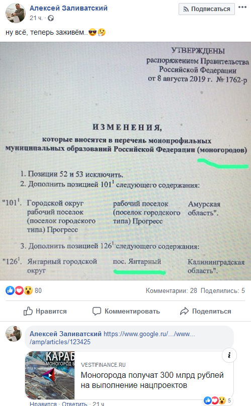 Янтарный-132603
