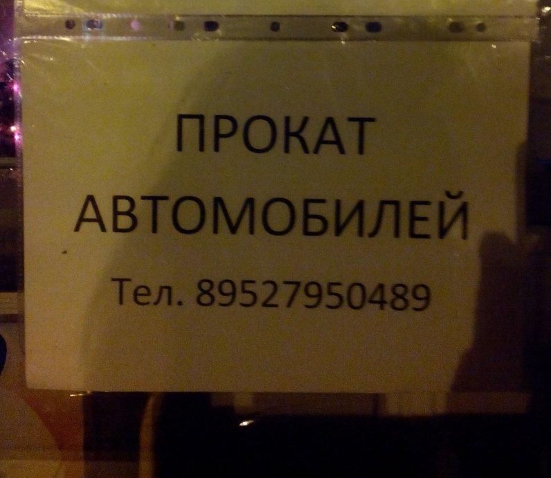 Авто напрокат-114053