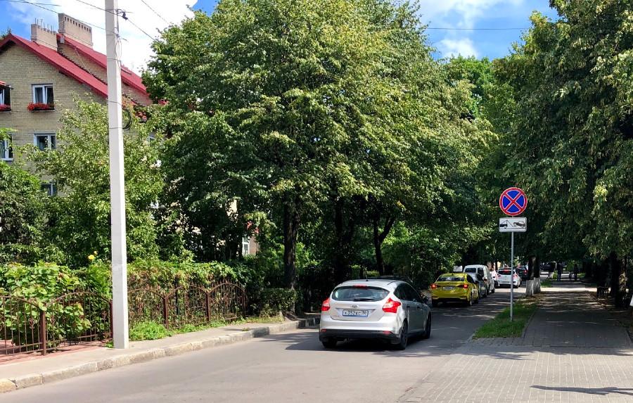 В субботу 17 августа, в Зеленоградске перекроют несколько улиц (16.08.19)-132596