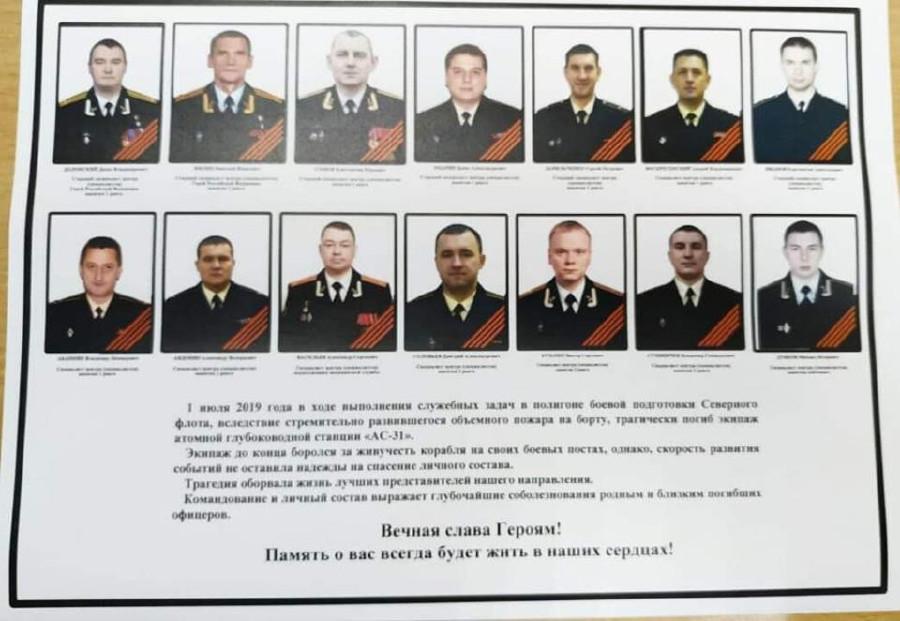 Гибель офицеров-подводников 1 июля 2019-131418