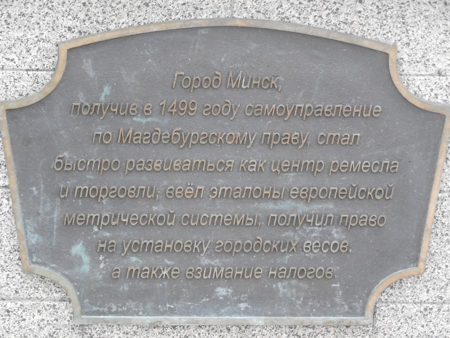 Города Беларуси-114493