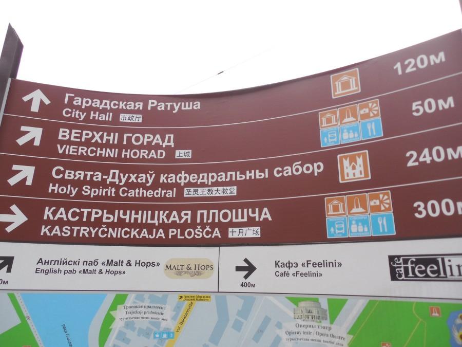 Города Беларуси-114494