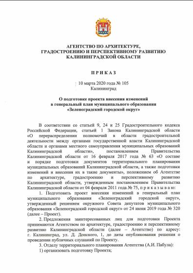 Opera_2020-05-02_113512_gov39.ru.png