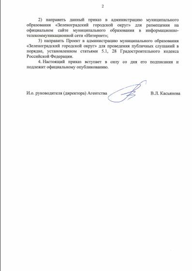 Opera_2020-05-02_113701_gov39.ru.png