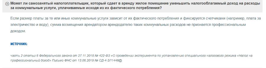 Opera_2020-07-04_145136_npd.nalog.ru.png