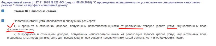 Opera_2020-07-05_000612_www.consultant.ru.png