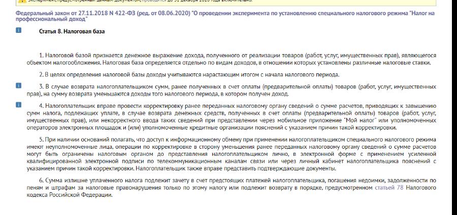 Opera_2020-07-18_074848_www.consultant.ru.png