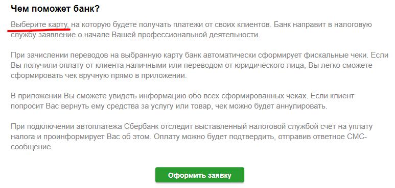 Opera_2020-07-18_182144_node1.online.sberbank.ru.png