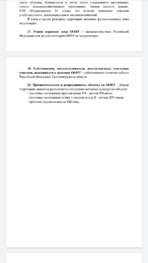 СНТ «Сосновка» г. Зеленоградск-134310
