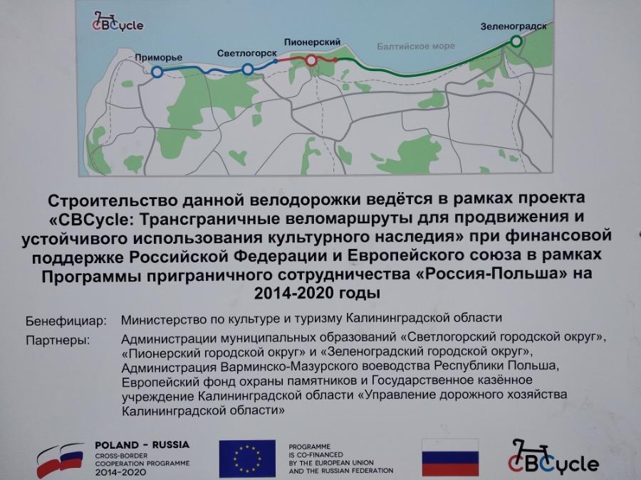 Велодорожка в Зеленоградске-134734