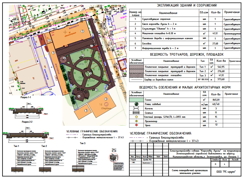 Screenshot_2019-07-0504_Схемапланировочнойорганизацииземельногоучасткаpdf.png