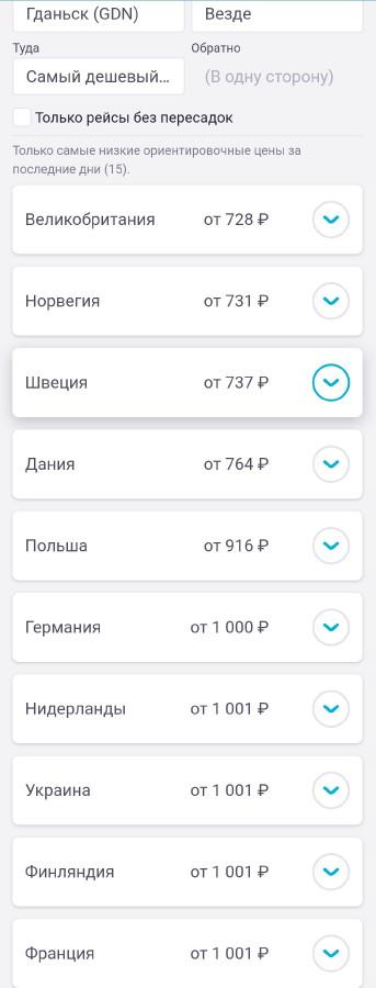 Храброво (аэропорт)-130972
