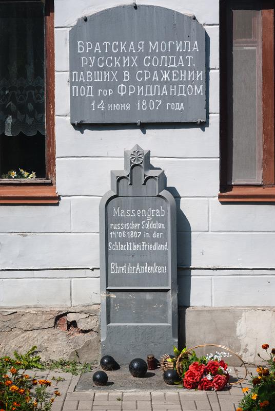 Город Правдинск (Фридланд)-57782