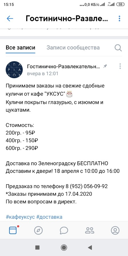 Screenshot_2020-04-15-15-15-00-566_com.vkontakte.android.jpg