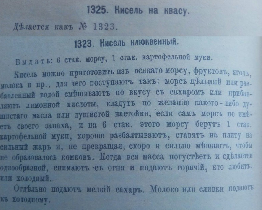 1323,1325Кисельклюквенный,наквасу.png