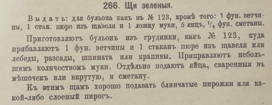 266Щизеленыя.png